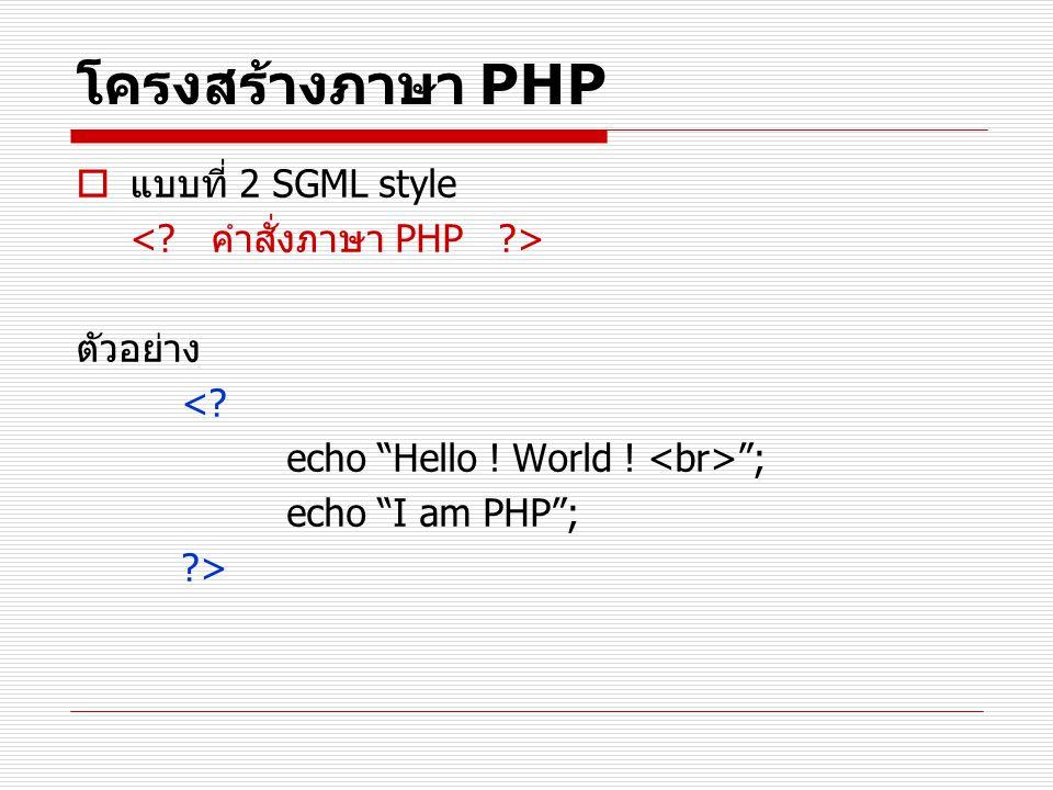 โครงสร้างภาษา PHP แบบที่ 2 SGML style < คำสั่งภาษา PHP >