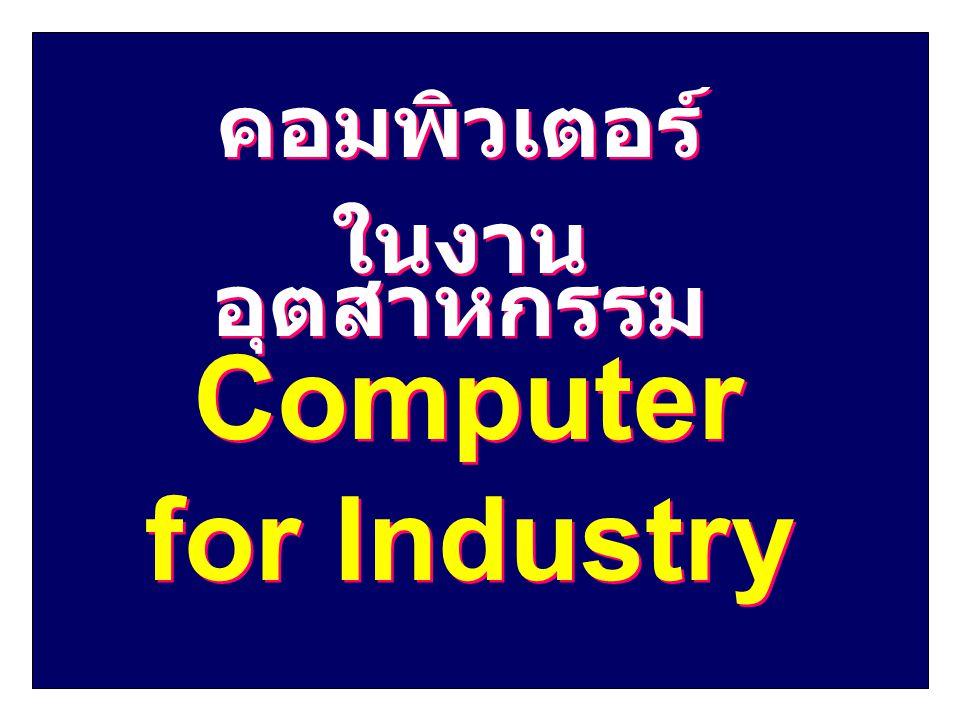 คอมพิวเตอร์ ในงานอุตสาหกรรม Computer for Industry