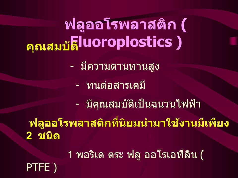 ฟลูออโรพลาสติก ( Fluoroplostics )