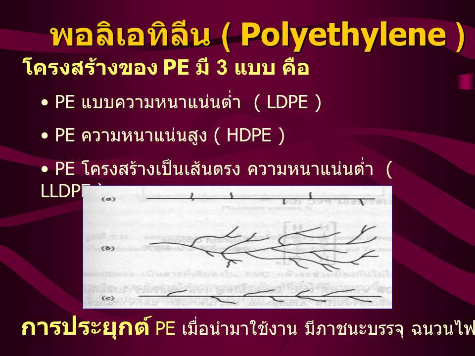 พอลิเอทิลีน ( Polyethylene )