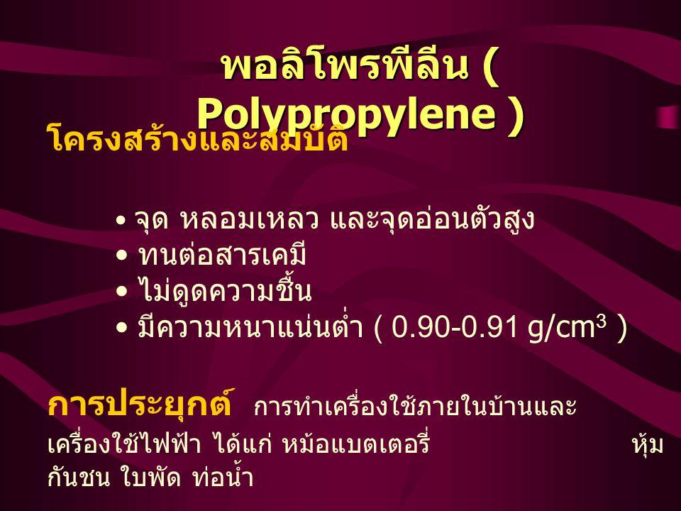 พอลิโพรพีลีน ( Polypropylene )