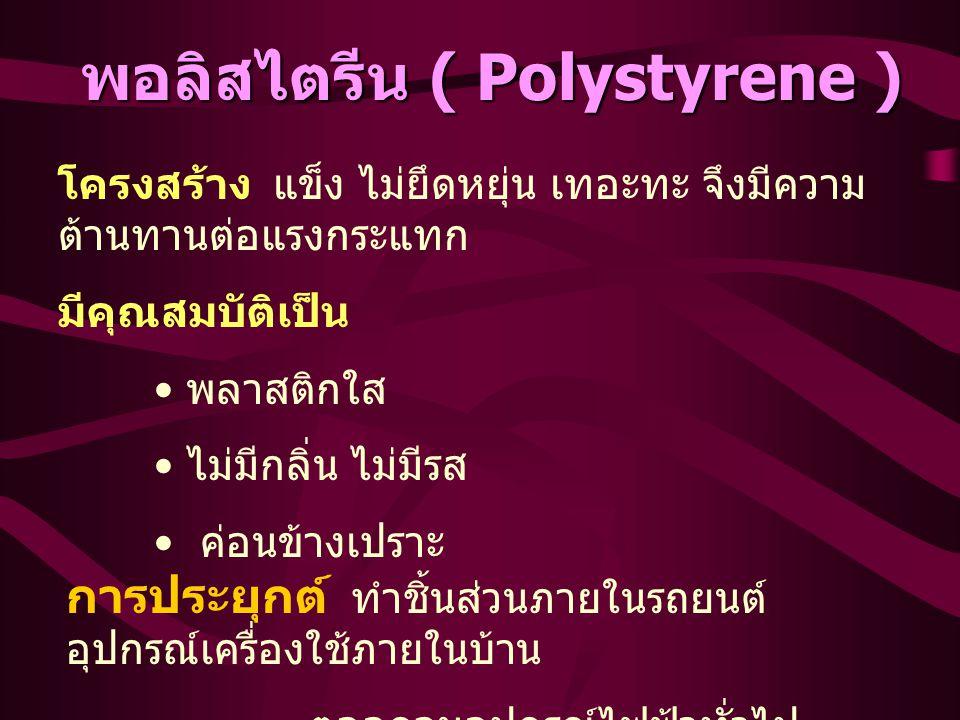 พอลิสไตรีน ( Polystyrene )
