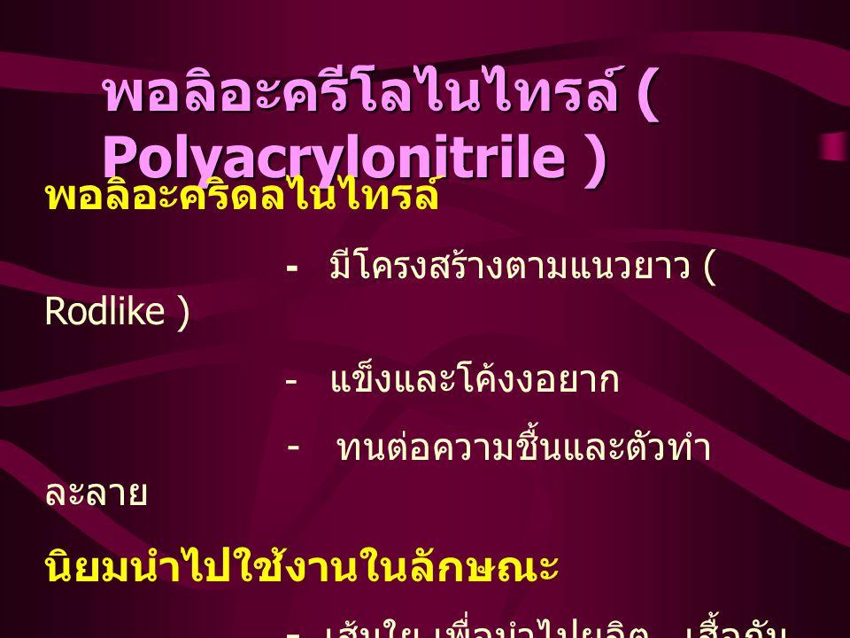 พอลิอะครีโลไนไทรล์ ( Polyacrylonitrile )