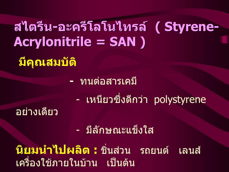 สไตรีน-อะครีโลโนไทรล์ ( Styrene-Acrylonitrile = SAN )