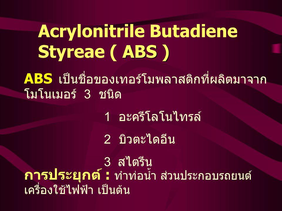 Acrylonitrile Butadiene Styreae ( ABS )