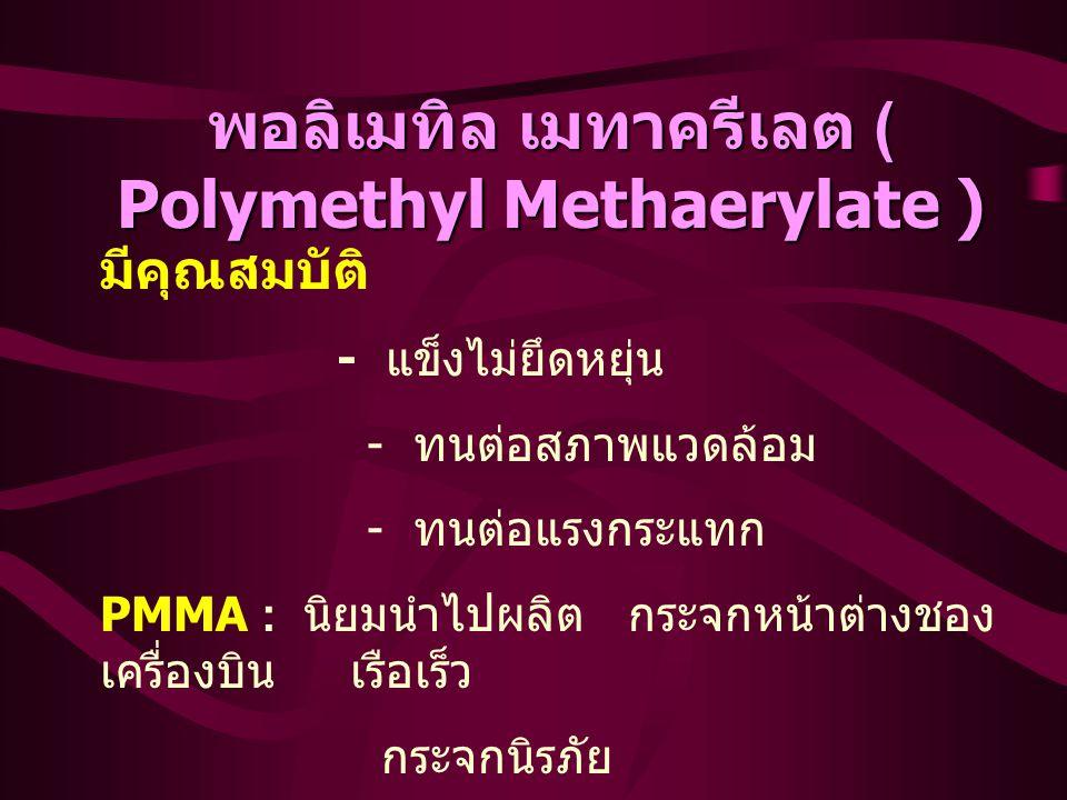 พอลิเมทิล เมทาครีเลต ( Polymethyl Methaerylate )