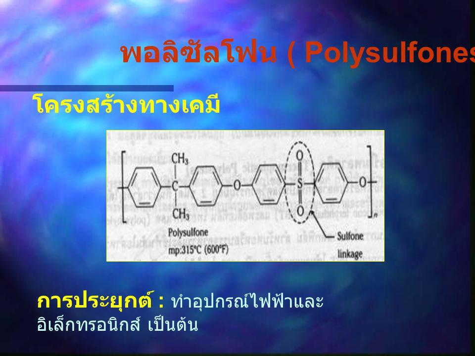 พอลิซัลโฟน ( Polysulfones )