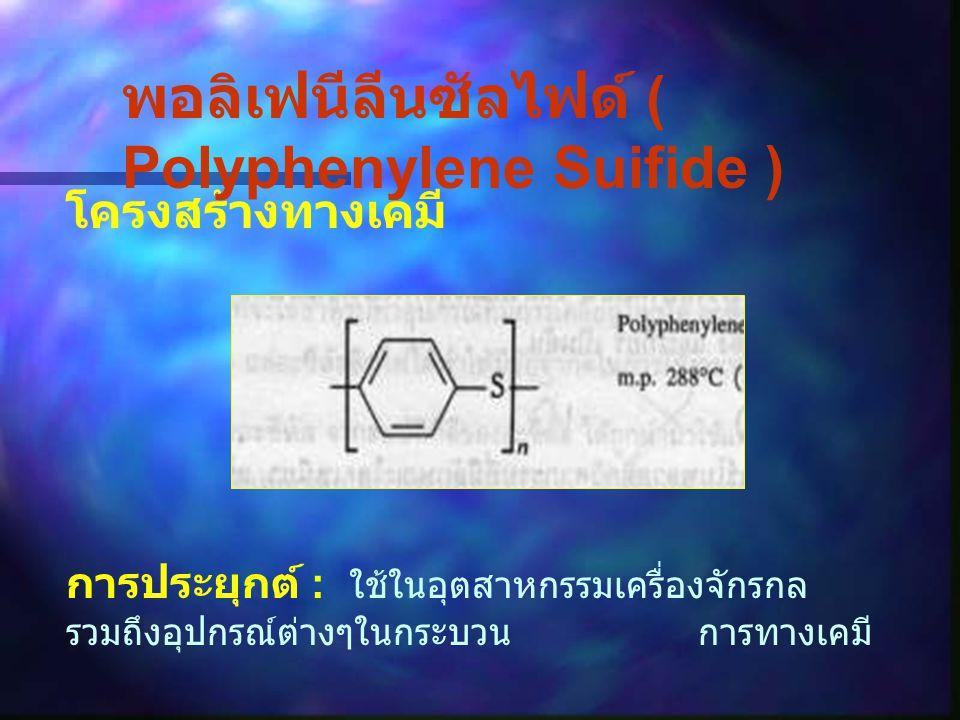 พอลิเฟนีลีนซัลไฟด์ ( Polyphenylene Suifide )
