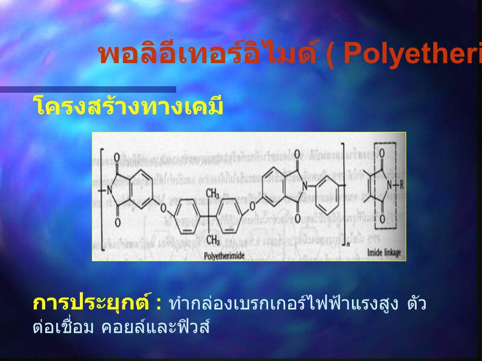 พอลิอีเทอร์อิไมด์ ( Polyetherimide )