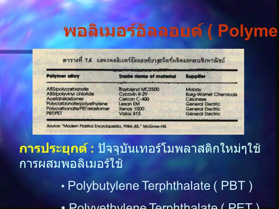 พอลิเมอร์อัลลอยด์ ( Polymer Allots )
