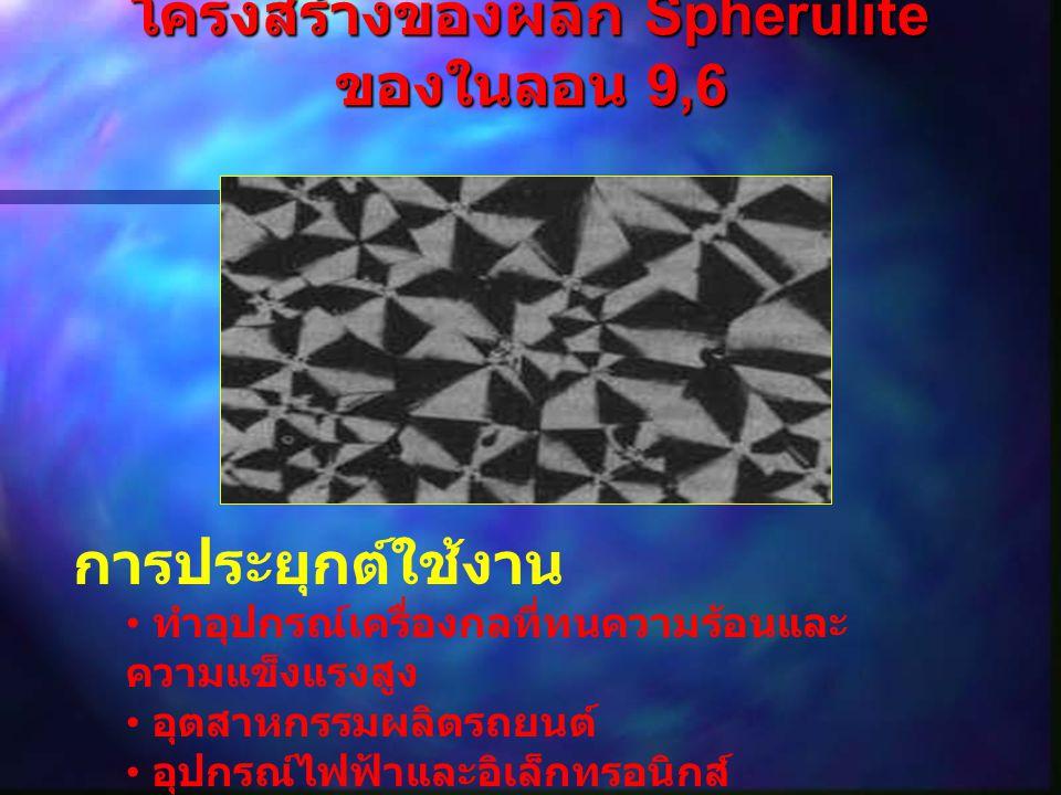 โครงสร้างของผลึก Spherulite ของในลอน 9,6