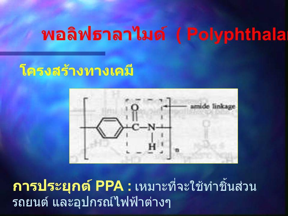 พอลิฟธาลาไมด์ ( Polyphthalamide , PPA )