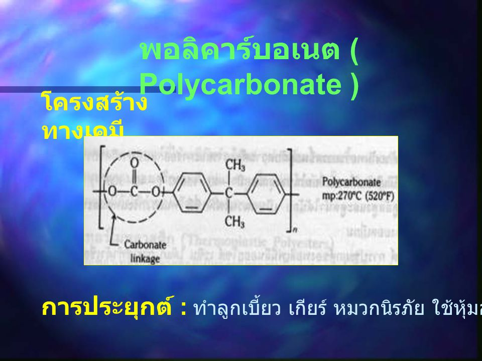 พอลิคาร์บอเนต ( Polycarbonate )