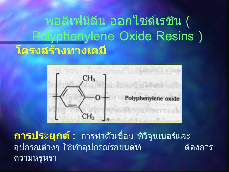 พอลิเฟนีลีน ออกไซด์เรซิน ( Polyphenylene Oxide Resins )
