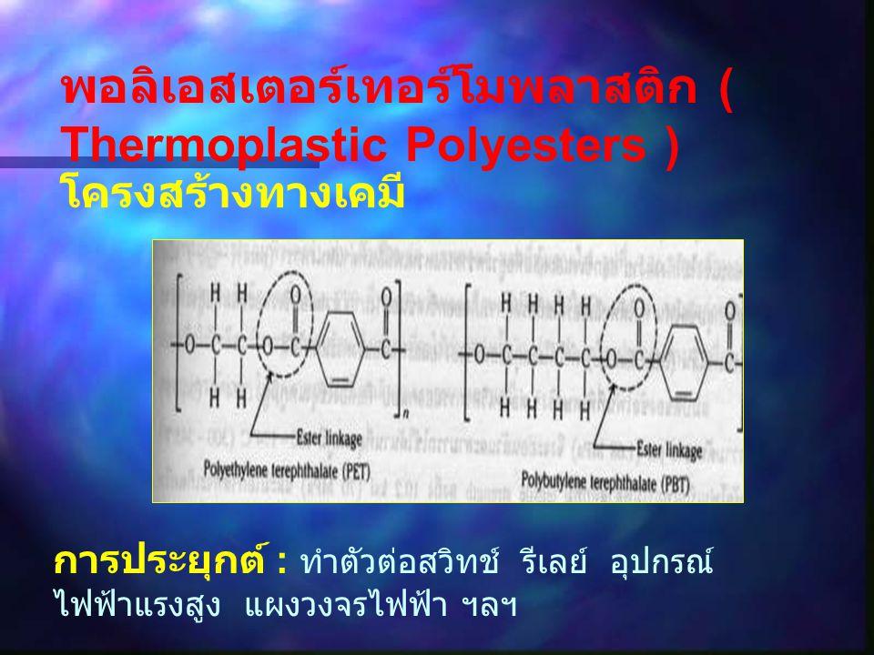 พอลิเอสเตอร์เทอร์โมพลาสติก ( Thermoplastic Polyesters )