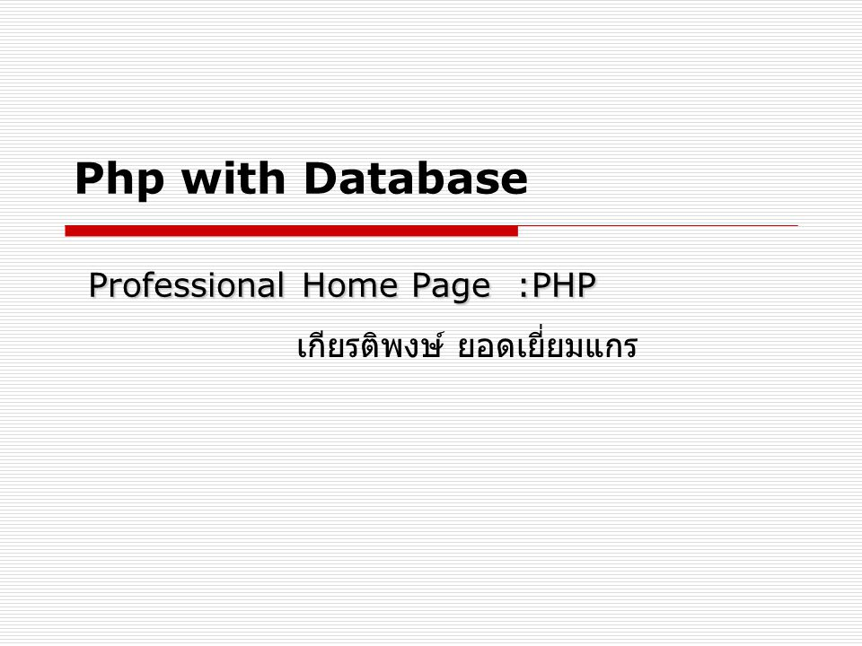 Php with Database Professional Home Page :PHP
