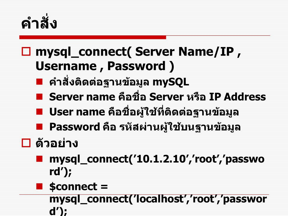 คำสั่ง mysql_connect( Server Name/IP , Username , Password ) ตัวอย่าง