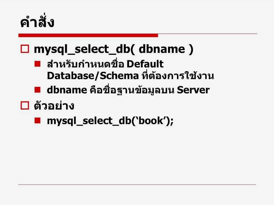 คำสั่ง mysql_select_db( dbname ) ตัวอย่าง