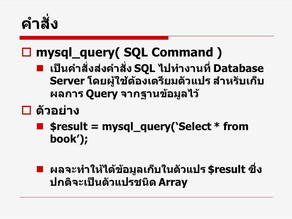 คำสั่ง mysql_query( SQL Command ) ตัวอย่าง
