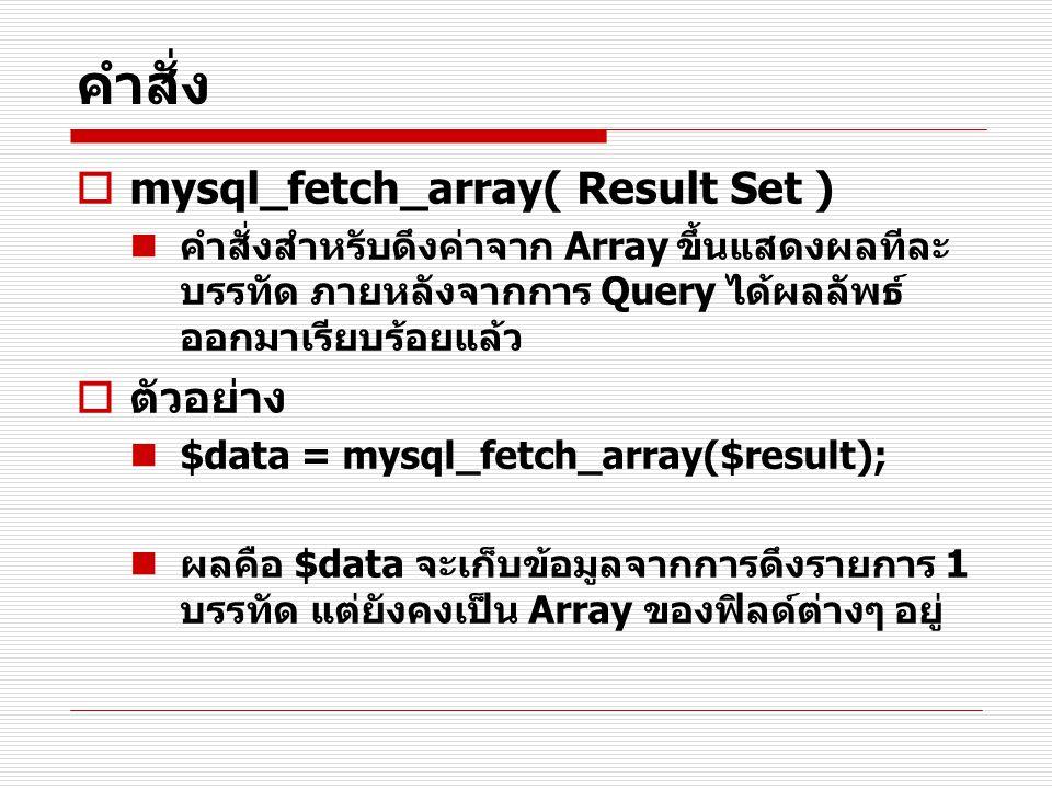 คำสั่ง mysql_fetch_array( Result Set ) ตัวอย่าง