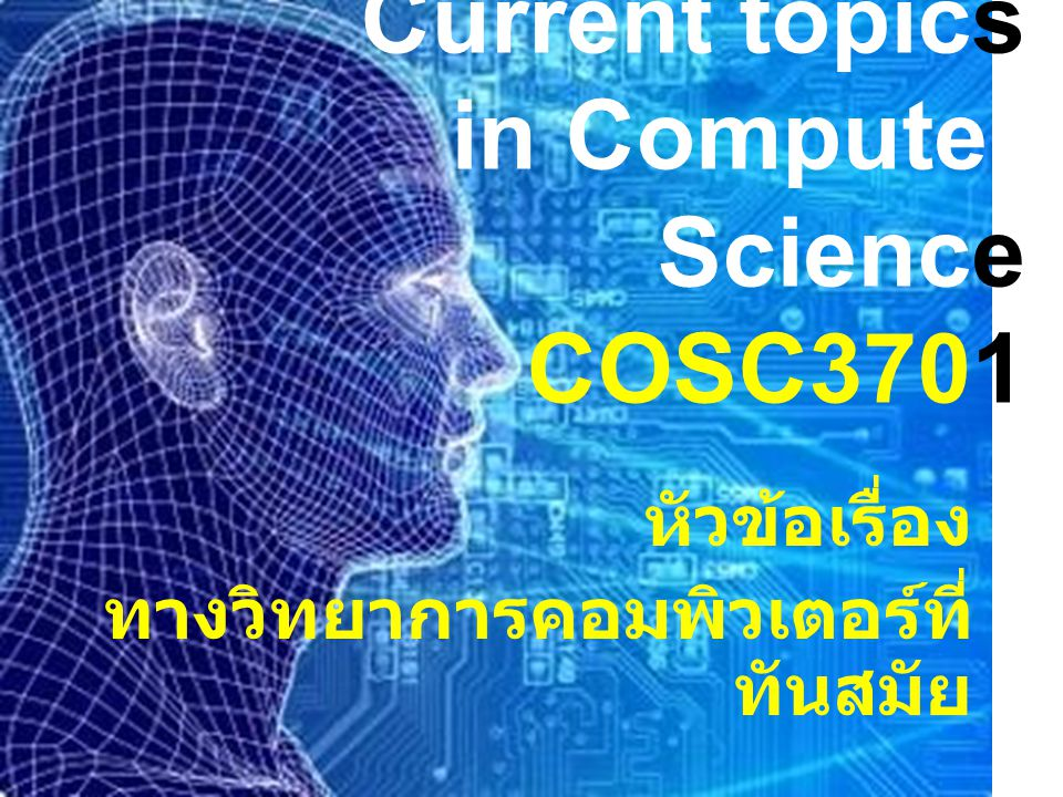 Current topics in Computer Science COSC3701