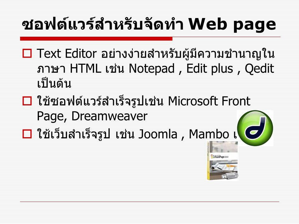 ซอฟต์แวร์สำหรับจัดทำ Web page