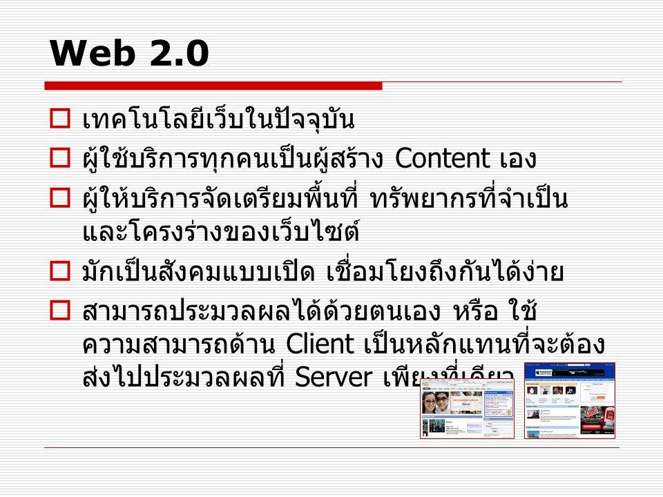 Web 2.0 เทคโนโลยีเว็บในปัจจุบัน