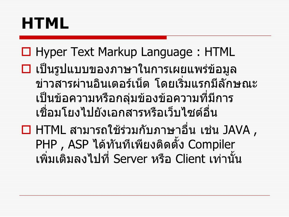 HTML Hyper Text Markup Language : HTML