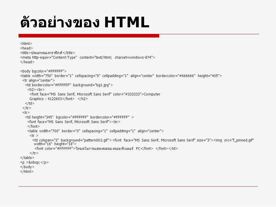 ตัวอย่างของ HTML <html> <head>