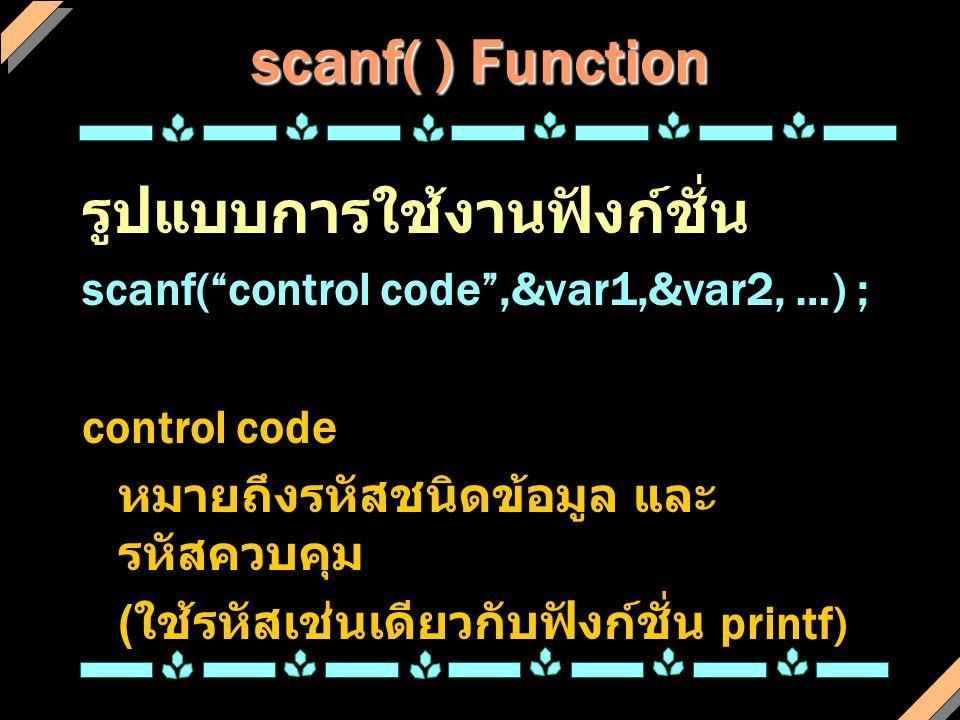 scanf( ) Function รูปแบบการใช้งานฟังก์ชั่น