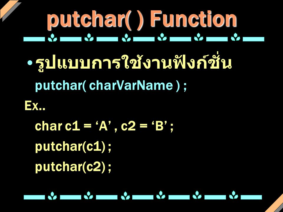 putchar( ) Function รูปแบบการใช้งานฟังก์ชั่น putchar( charVarName ) ;