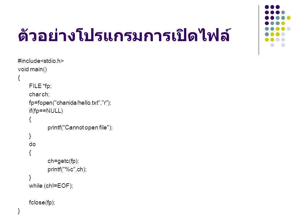ตัวอย่างโปรแกรมการเปิดไฟล์
