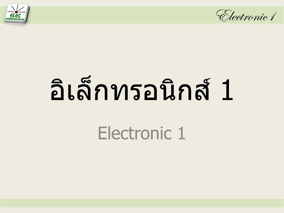 Electronic1 อิเล็กทรอนิกส์ 1 Electronic 1