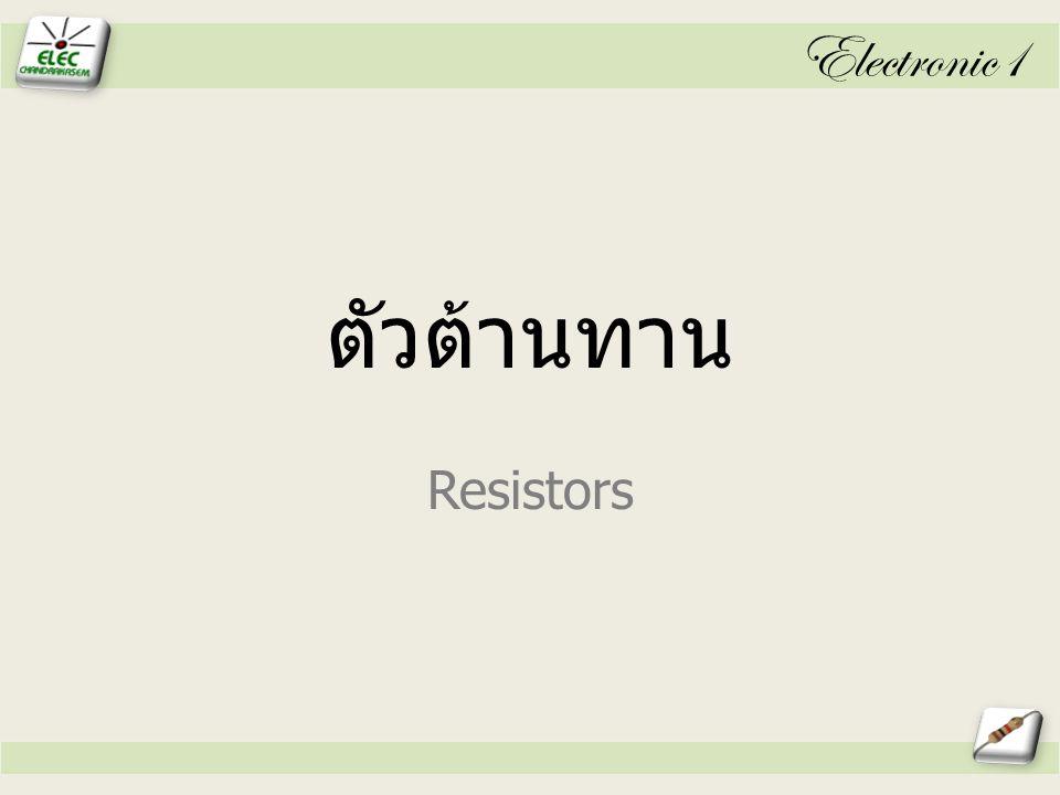 Electronic1 ตัวต้านทาน Resistors