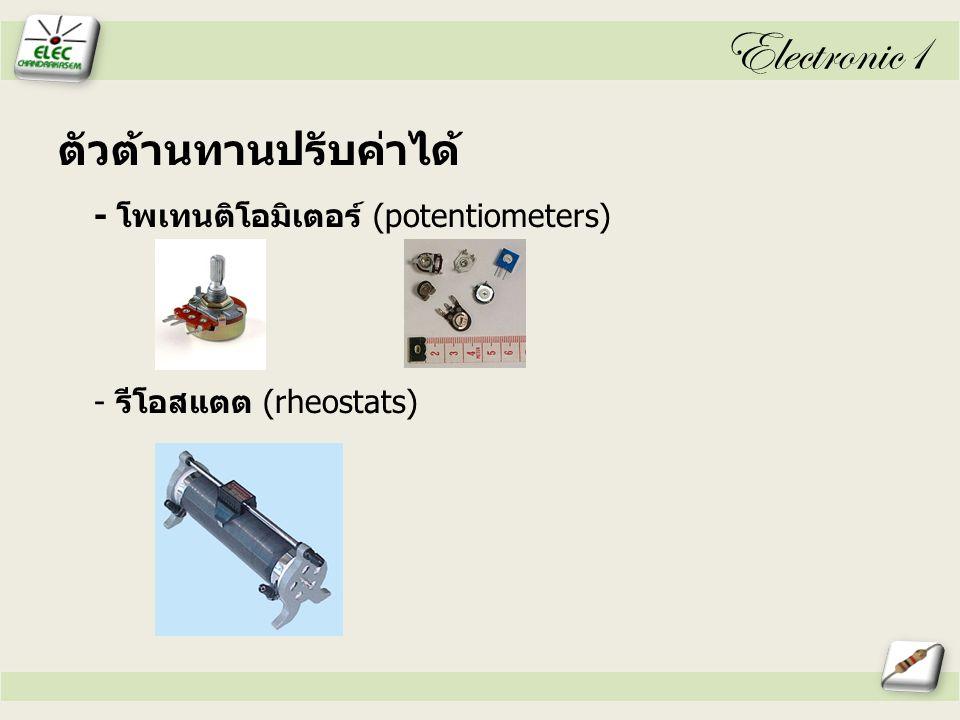 Electronic1 ตัวต้านทานปรับค่าได้ - โพเทนติโอมิเตอร์ (potentiometers)