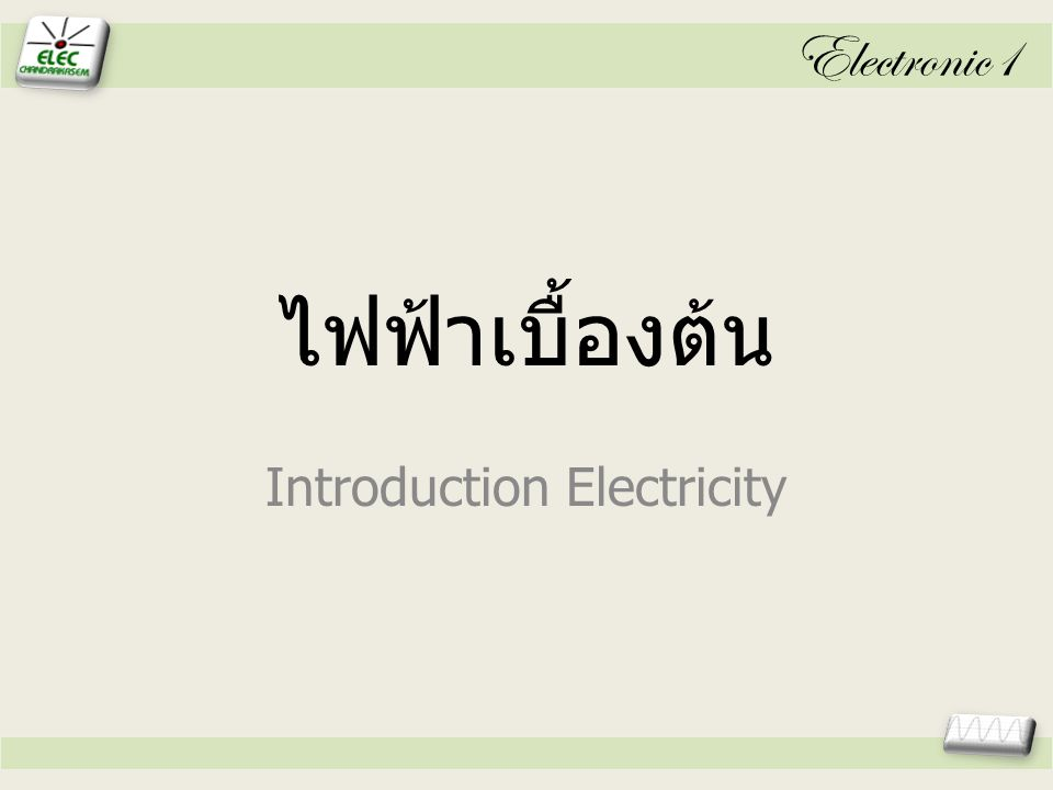 Introduction Electricity