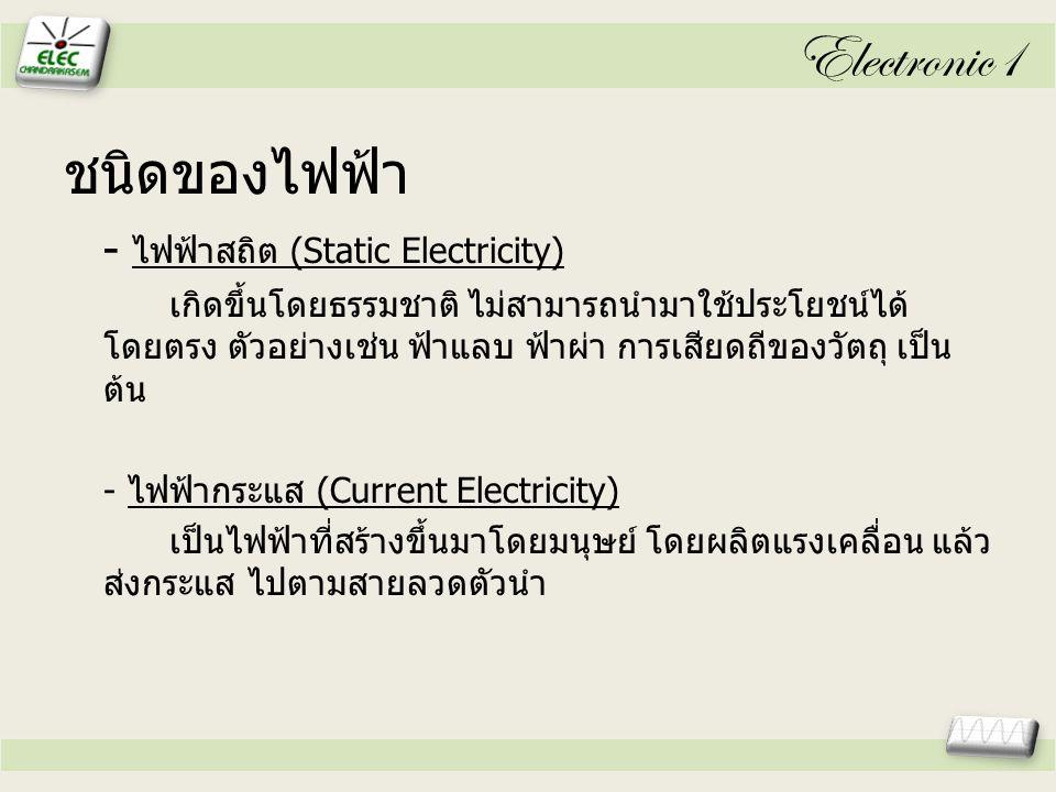 Electronic1 ชนิดของไฟฟ้า - ไฟฟ้าสถิต (Static Electricity)