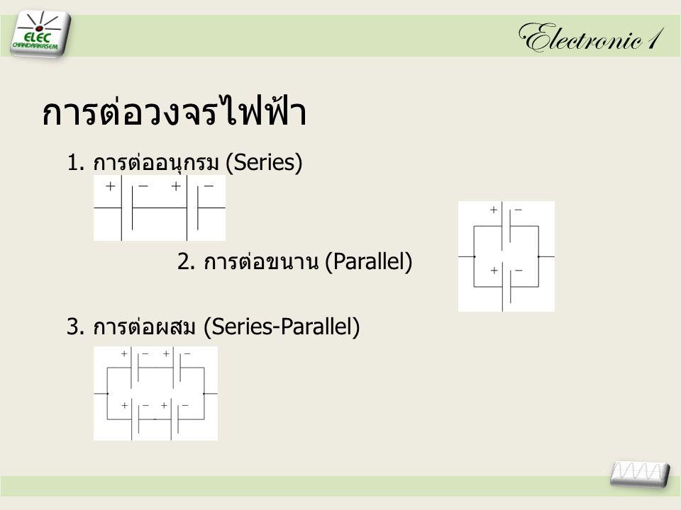 Electronic1 การต่อวงจรไฟฟ้า 1. การต่ออนุกรม (Series)