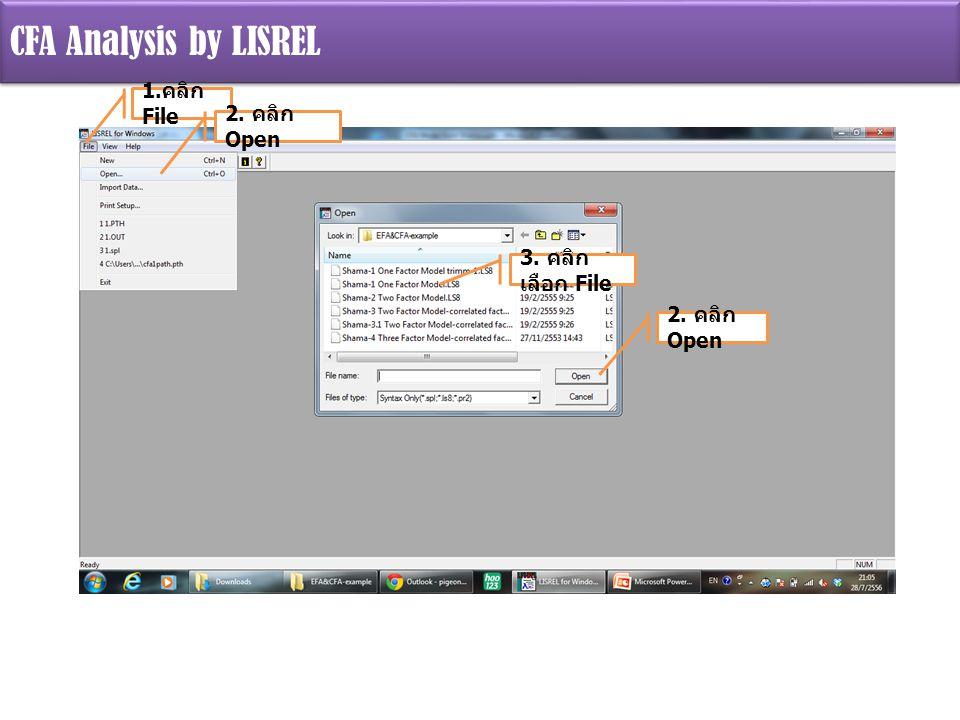 CFA Analysis by LISREL 1.คลิก File 2. คลิก Open 3. คลิกเลือก File