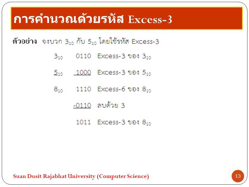 การคำนวณด้วยรหัส Excess-3