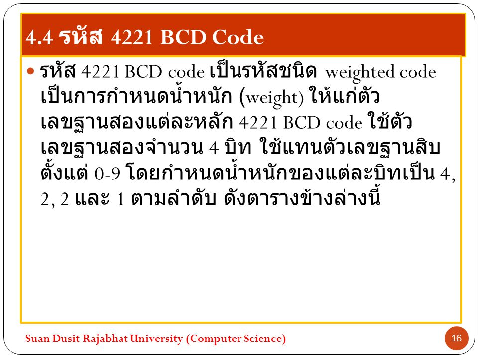 4.4 รหัส 4221 BCD Code