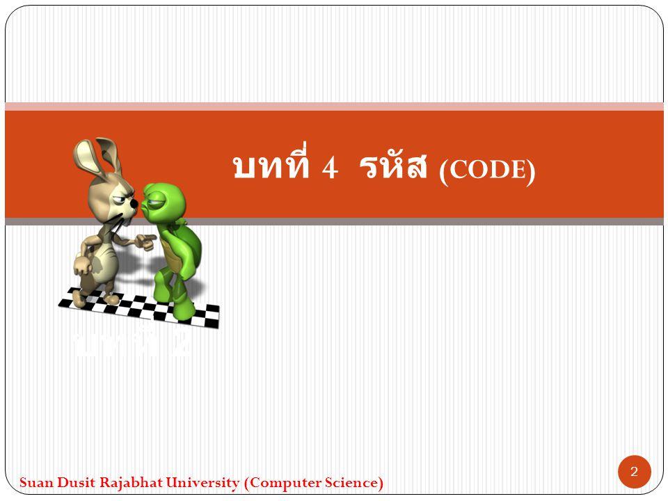 บทที่ 2 บทที่ 4 รหัส (CODE)