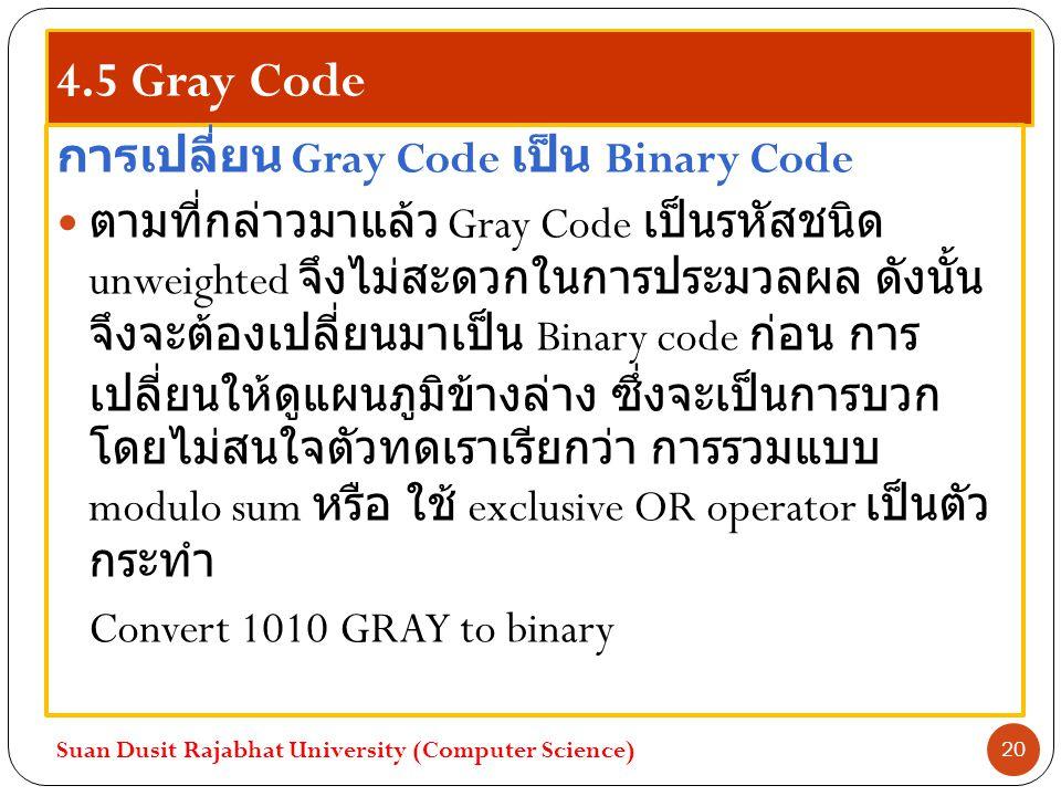 4.5 Gray Code การเปลี่ยน Gray Code เป็น Binary Code