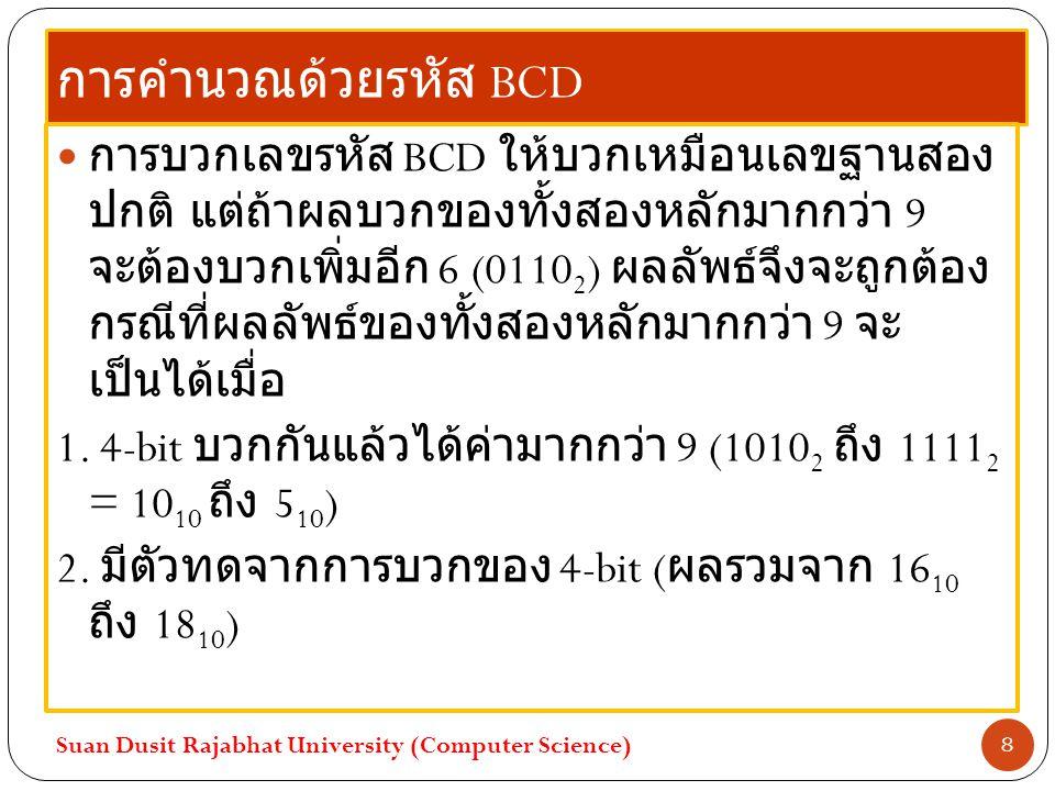 การคำนวณด้วยรหัส BCD