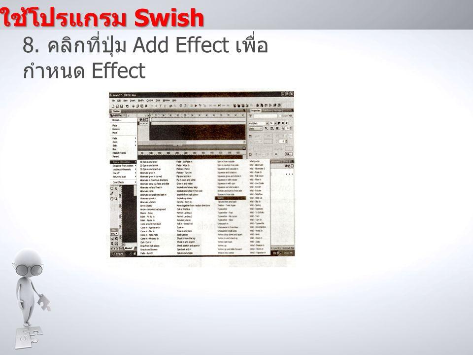 การใช้โปรแกรม Swish 8. คลิกที่ปุ่ม Add Effect เพื่อกำหนด Effect