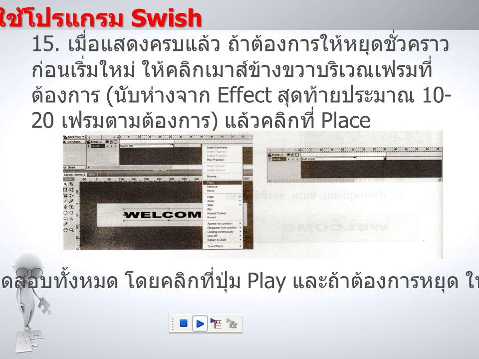 การใช้โปรแกรม Swish