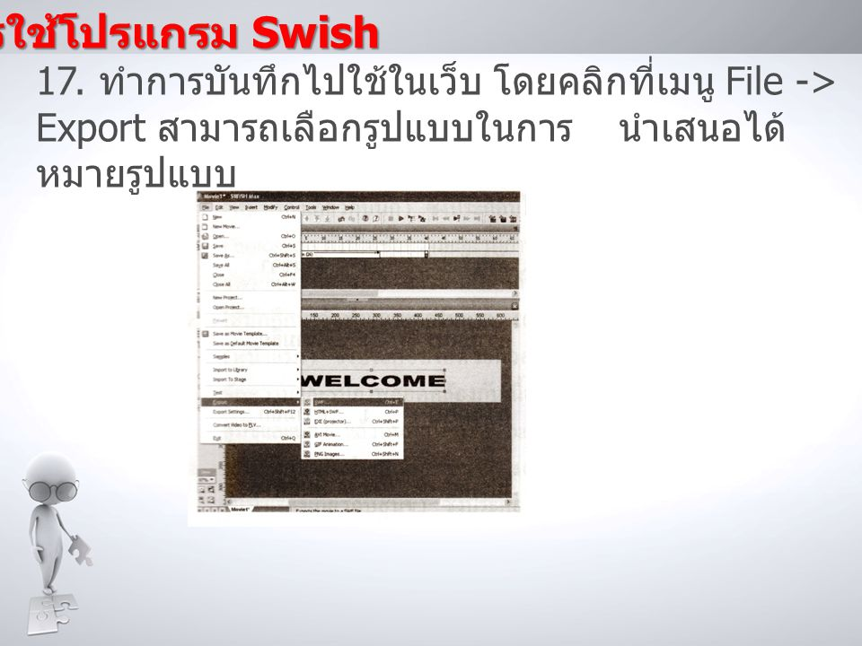 การใช้โปรแกรม Swish 17.