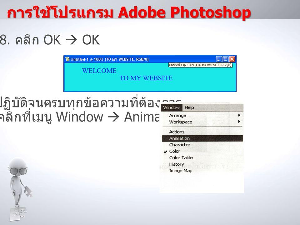 การใช้โปรแกรม Adobe Photoshop