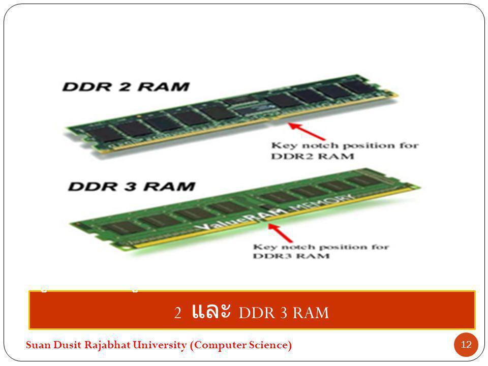 รูปที่ 5.4 รูปแสดงความแตกต่างระหว่าง DDR 2 และ DDR 3 RAM