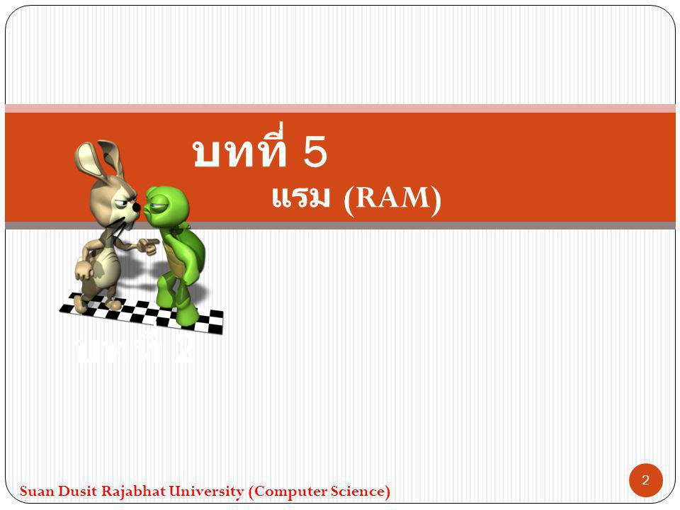 บทที่ 5 แรม (RAM) บทที่ 2 Suan Dusit Rajabhat University (Computer Science)